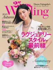 25ans Wedding ヴァンサンカンウエディング (2021 Autumn)