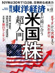 週刊東洋経済 (2021年9/11号)