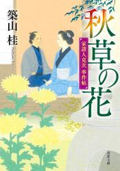 家請人克次事件帖 : 4 秋草の花〈新装版〉