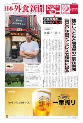 日本外食新聞 (2021/9/5号)