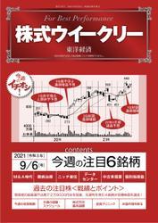 株式ウイークリー (2021年9月6日号)