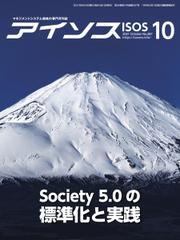 月刊アイソス (2021年10月号)