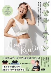 やせルーティン モデルや女優が続けている毎日の〝ルーティン〟を真似するだけ!