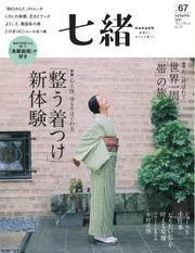 七緒(ななお) (Vol.67)