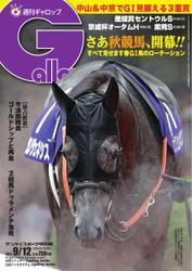 週刊Gallop(ギャロップ) (2021年9月12日号)
