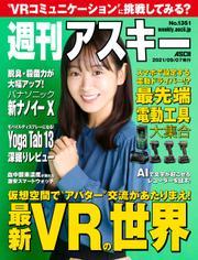 週刊アスキーNo.1351(2021年9月7日発行)