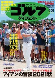 週刊ゴルフダイジェスト (2021/9/21号)