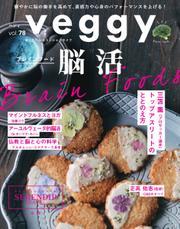 Veggy(ベジィ) (Vol.78)