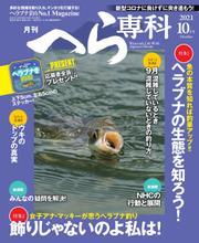 月刊へら専科 2021年10月号