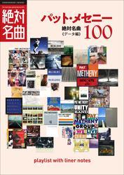 「パット・メセニー」絶対名曲100 ~プレイリスト・ウイズ・ライナーノーツ014~