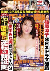 週刊アサヒ芸能 [ライト版] (9/16号)