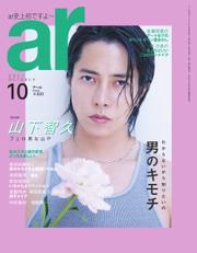 ar(アール) (2021年10月号)