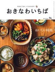 おきなわいちば Vol.74