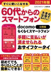 すぐに使いこなせる60代からのスマートフォン 2021年版 docomo らくらくスマートフォン【分冊版】