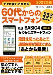 すぐに使いこなせる60代からのスマートフォン 2021年版 au BASIO4【分冊版】