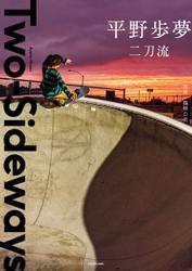 Two-Sideways 二刀流