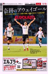 EL GOLAZO(エル・ゴラッソ) (2021/09/08)