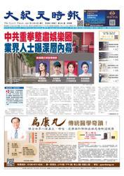 大紀元時報 中国語版 (9/8号)