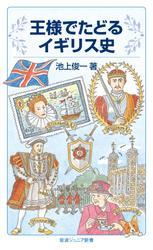 王様でたどるイギリス史