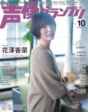 声優グランプリ (2021年10月号)