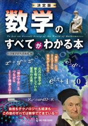 決定版 数学のすべてがわかる本
