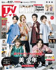 TVガイド 2021年 9月17日号 関東版