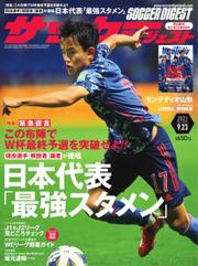 サッカーダイジェスト (2021年9/23号)