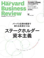 DIAMONDハーバード・ビジネス・レビュー (2021年10月号)