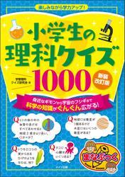 小学生の理科クイズ1000 新装改訂版 楽しみながら学力アップ!