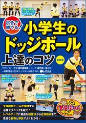 試合で勝てる!小学生のドッジボール 上達のコツ 新装版