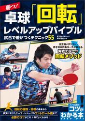 勝つ!卓球 「回転」レベルアップバイブル 試合で差がつくテクニック55