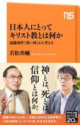 日本人にとってキリスト教とは何か 遠藤周作『深い河』から考える
