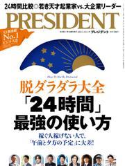 PRESIDENT(プレジデント) (2021年10.1号)