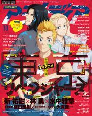 アニメディア (2021年10月号)