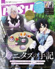 PASH!(パッシュ!) (2021年10月号)