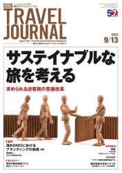 週刊トラベルジャーナル (2021年9/13号)