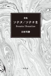 詩集 ソナタ/ソナチネ Sonata/Sonatine