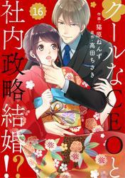 comic Berry'sクールなCEOと社内政略結婚!?
