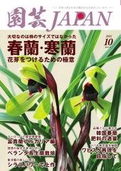 園芸Japan (2021年10月号)