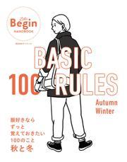BASIC 100 RULES Autumn-Winter (2021/09/10)