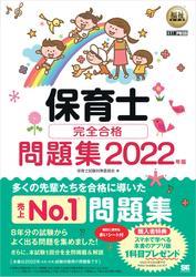 福祉教科書 保育士 完全合格問題集 2022年版