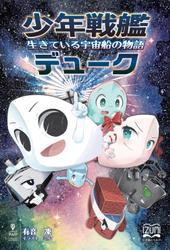 少年戦艦デューク 生きている宇宙船の物語