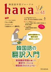 韓国語学習ジャーナルhana Vol. 41