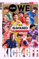 EL GOLAZO(エル・ゴラッソ) (2021/09/10)