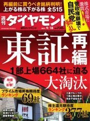 週刊ダイヤモンド (2021年9/18号)