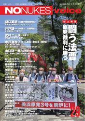 増刊 月刊紙の爆弾 (NO NUKES voice vol.29)