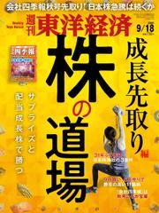 週刊東洋経済 (2021年9/18号)