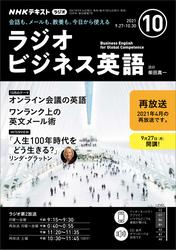 NHKラジオ ラジオビジネス英語2021年10月号【リフロー版】