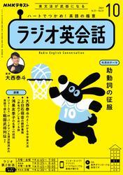 NHKラジオ ラジオ英会話2021年10月号【リフロー版】