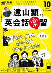 NHKラジオ 遠山顕の英会話楽習2021年10月号【リフロー版】